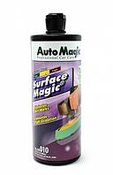 Auto Magic Surface Magic 010 полировальная паста