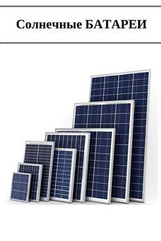 Сонячні батареї (фотоелектричні модулі)