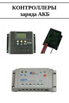 Контролери заряду акумуляторних батарей