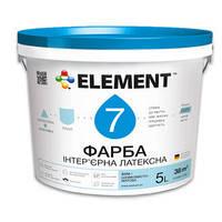 Краска интерьерная латексная для стен и потолков шелковисто-матовая,стойкая к мытью,ELEMENT 7 - 5 л.