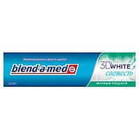 Зубная паста Blend-a-med 3D White Fresh 100мл.
