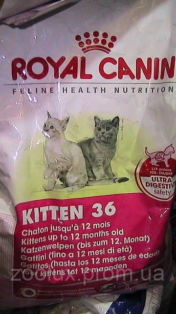 Royal canin KITTEN 36 на вес