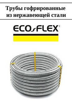 Трубы гофрированные из нержавеющей стали Neptun, Eco-Flex