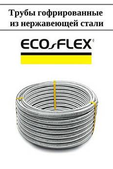 Трубы гофрированные из нержавеющей стали Eco-Flex