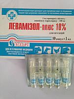 Левамизол 1мл