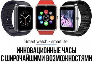 Умные часы Watch Smart GT08