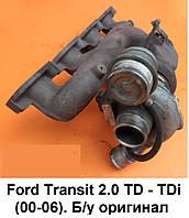 Турбина для Ford Transit 2.0 TDDi (Форд Транзит 00-06). Оригинал б/у. Автозапчасти.