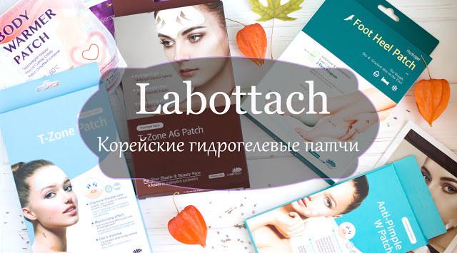 Labottach - гидрогелевые патчи родом из Кореи.