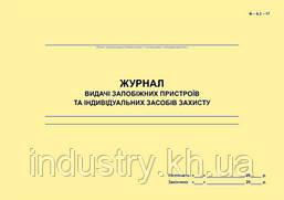 Журнал видачі запобіжних пристроїв та індивідуальних засобів захисту