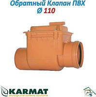 Обратный клапан ПВХ д110 KARMAT (Польша)