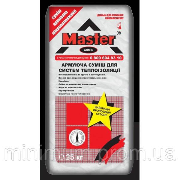 MASTER Armir армирующая смесь-клей для пенопласта/утеплителя, 25 кг