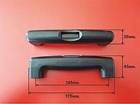 Ручка для чемодана Р-009 17,5см