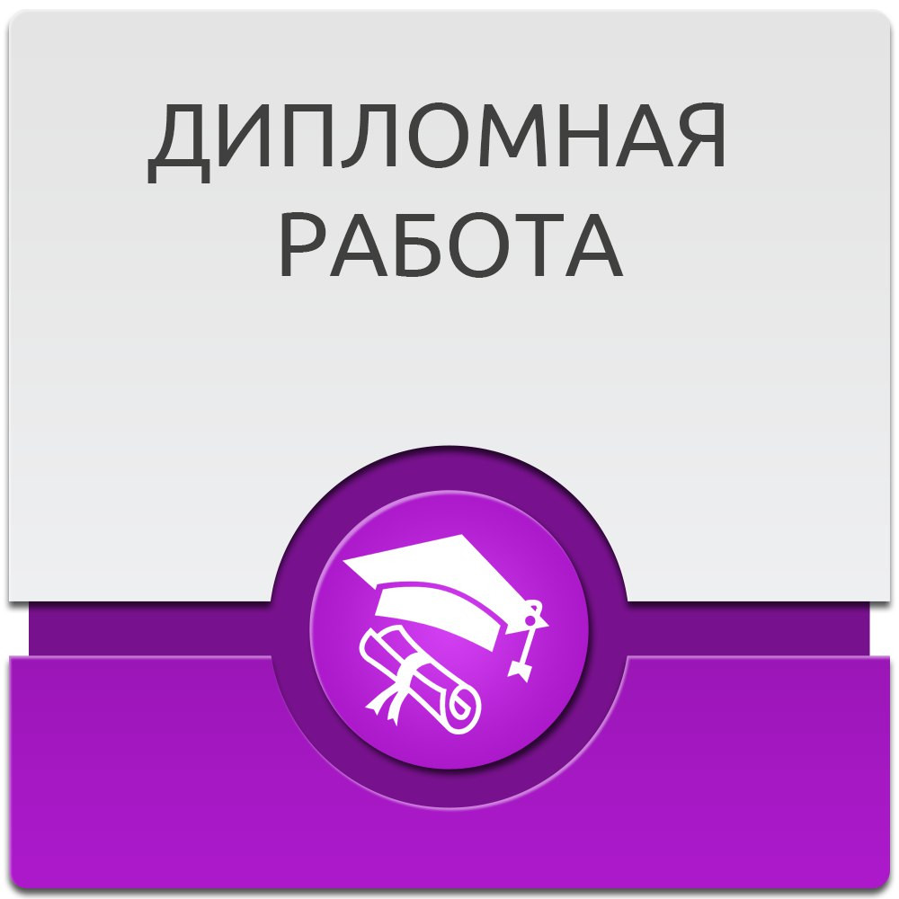 Дипломная работа цена грн заказать в Запорожье ua  Дипломная работа СтудРИА в Запорожье