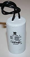 CBB-60 1 mkf ~ 450 VAC (±5%) конденсатор для пуска и работы.Гибкие выводы JYUL (29*53 mm)