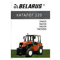 Каталог трактора МТЗ-320 (пр-во БЗТДиА)