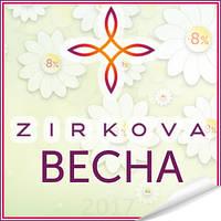 ZIRKOVA весна наступает!