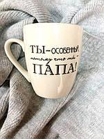 Чашка Европа Ты особенный потому что ты Папа