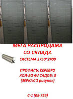 СИСТЕМА №С1(08-759) 2750*2400