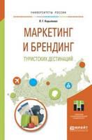 Кирьянова Л.Г. Маркетинг и брендинг туристских дестинаций. Учебное пособие для магистратуры