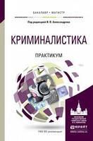 Александров И.В. Криминалистика. Практикум. Учебное пособие для бакалавриата и магистратуры
