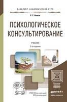 Немов Роберт Семенович Психологическое консультирование. Учебник для академического бакалавриата