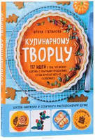 Ирина Степанова Кулинарному творцу. 117 идей о том, что можно сделать с обычными продуктами, когда хочется чего-то особенного
