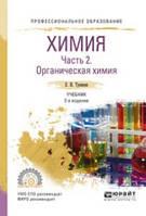 Тупикин Е.И. Химия. В 2-х частях. Часть 2. Органическая химия. Учебник для СПО