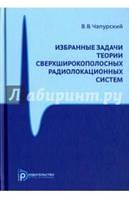 Чапурский Валерий Викторович Избранные задачи теории сверхширокополосных радиолокационных систем