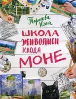 Тарасова Юлия Викторовна Школа живописи Клода Моне. Рисуй как Моне за 3 часа