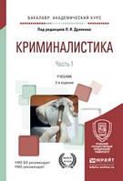 Драпкин Л.Я. Криминалистика в 3-х частях. Часть 1. Учебник для вузов