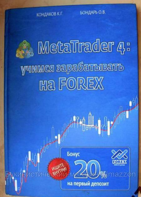 Метатрейдер 4 учимся зарабатывать на forex стратегия дневной торговли на форексе