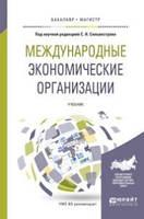Сильвестров С.Н. Международные экономические организации. Учебник для бакалавриата и магистратуры