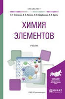 Оганесян Э.Т. Химия элементов. Учебник для вузов