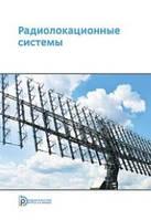 Николаев А.И. Радиолокационные системы