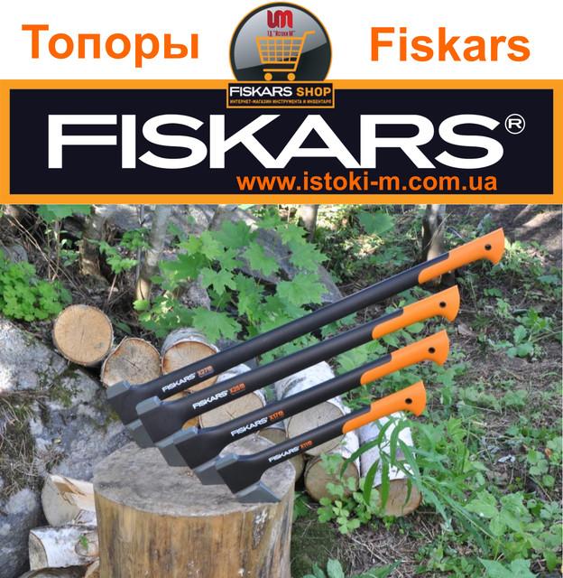 Топоры Fiskars