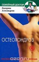 Екатерина Александрова Остеохондроз. Профилактика и методы лечения