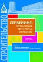 Грабовой П.Г. Сервейинг: организация, экспертиза, управление. Часть 2. Экспертиза недвижимости и строительный контроль в системе сервейинга