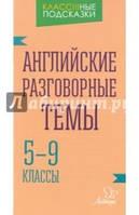 Ганул Елена Александровна Английские разговорные темы. 5-9 классы