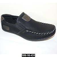 Мокасины, туфли для мальчика, 35-38 размер, супинатор, кожаная стелька