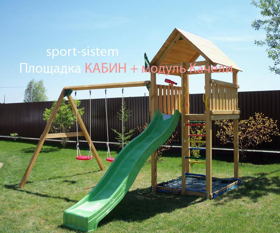 Для детей игровой комплекс на площадку Кабин