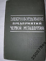 "В.Афанасьев ""Электрооборудование предприятий черной металлургии"""