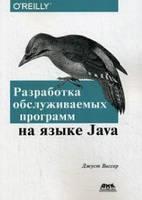Виссер Джуст Разработка обслуживаемых программ на языке Java. Десять рекомендаций по оформлению современного кода. Руководство