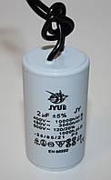 CBB-60 2 mkf ~ 450 VAC (±5%) конденсатор для пуска и работы.Гибкие выводы JYUL (29*53 mm)