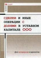 Борисов Александр Николаевич Сделки и иные операции с долями в уставном капитале ООО