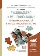 Гмурман В.Е. Руководство к решению задач по теории вероятностей и математической статистике. Учебное пособие для прикладного бакалавриата