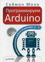 Монк Саймон Программируем Arduino. Профессиональная работа со скетчами