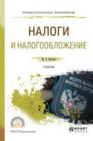 Крохина Ю.А. Налоги и налогообложение. Учебник для СПО