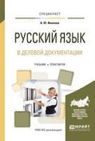 Иванова А.Ю. Русский язык в деловой документации. Учебник и практикум для вузов