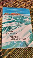 Через Антарктиду В.Фукс, Э.Хеллари