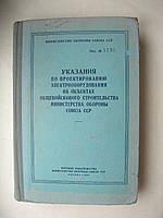 Указания по проектированию электрооборудования на объектах общевойскового строительства минобороны Союза ССР